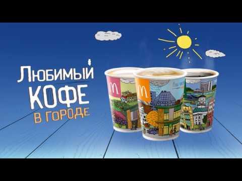 McDonald's. Coffee