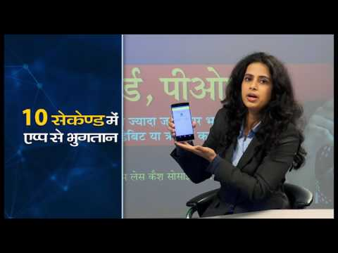 Digital India: How to make payments without cash and card (Hindi)
