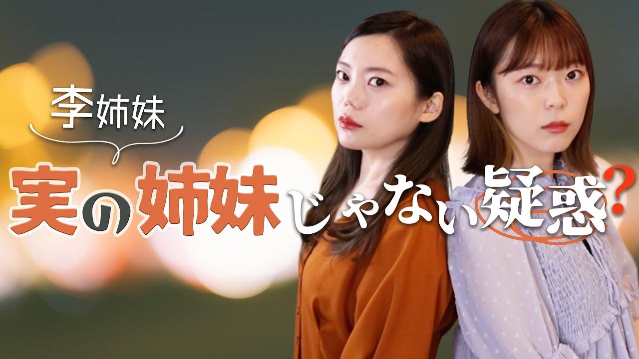 【中国の兄弟事情】一人っ子政策なのに姉妹なのはなぜ?実の姉妹じゃない説⁉︎