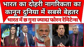 Pak media crying on Bharat ka Dual Nationality ka concept duniya mein sabse behtar |