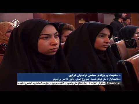 Afghanistan Pashto News 21.02.2018 د افغانستان خبرونه