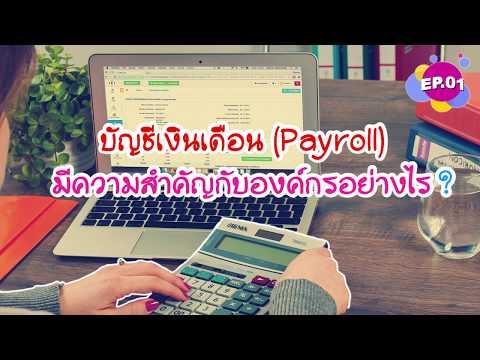 Payroll มีความสำคัญกับองค์กรอย่างไร EP1