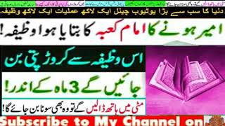 Ameer Hone Ka Wazifa , Dolat Ka Wazifa , wazifa for Money ,Wealth ,dua ,Wazifa ,hajat,Money,solution