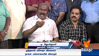Vendhar Tv Morning @ 7 AM News