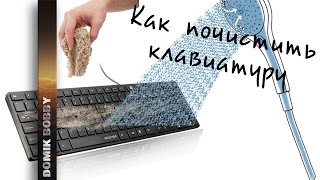 Как почистить клавиатуру(Спасибо за просмотр! Остальные видео по ссылке внизу|/ https://www.youtube.com/c/DomikBobby ------------------------------------------------------------..., 2016-09-06T09:20:22.000Z)