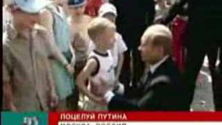 Путин - поцелуй в живот