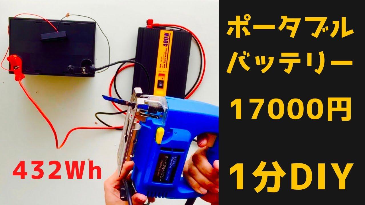 超簡単!エブリイ用ポータブル電源の自作。コスパ高いポータブルバッテリーを自作したい方発見。車中泊で電源確保。