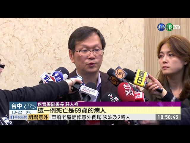 武漢肺炎升溫 台.泰.港加強機場防疫 | 華視新聞 20200117