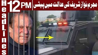 Nawaz Appears Before Accountability Court in NAB References |Headlines 12 PM|13 August| Express News