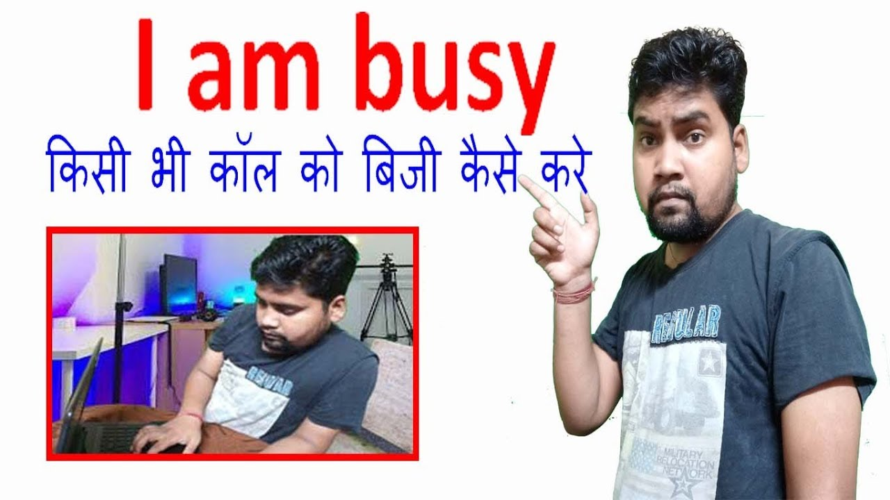 How to busy call any call - PageBD Com