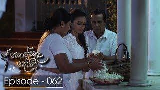 Konkala Dhoni | Episode 62 - (2018-01-16) | ITN Thumbnail