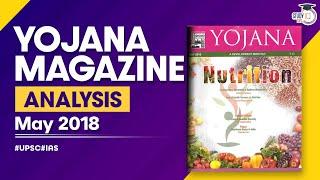 Yojana योजना magazine May 2018 - UPSC / IAS / PSC aspirants के लिए analysis