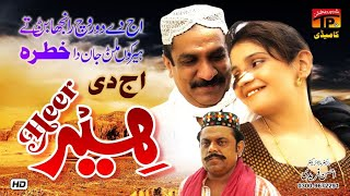 Aj Di Heer | Akram Nizami | TP Comedy