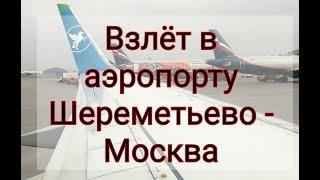 ВЗЛЕТ САМОЛЕТА/АЭРОПОРТ ШЕРЕМЕТЬЕВО МОСКВА/ПРОЛЕТАЯ НАД МОСКВОЙ