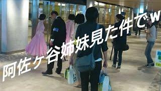 東京への新幹線チケット購入のため、 券売機で買ってる時に、 名駅との...