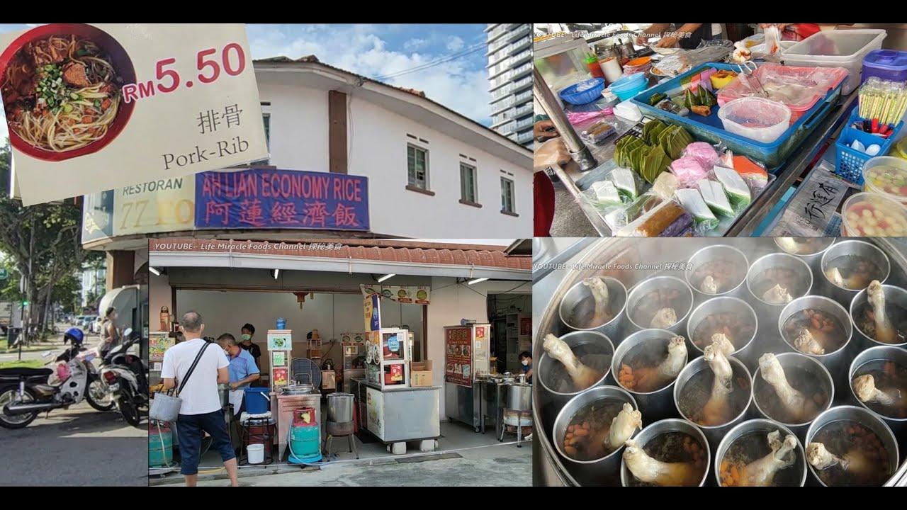 槟城早餐好去处美食街鸡鸭腿排骨面线娘惹糕点 Penang morning street food stalls pork rib noodle nyonya kuih breakfast