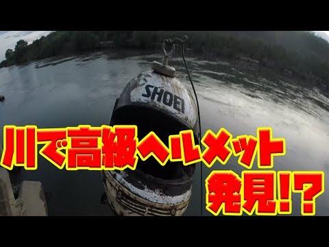 最強磁石で一攫千金!!!川で高級ヘルメットを見つける??