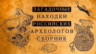 НАХОДКИ РОССИЙСКИХ АРХЕОЛОГОВ, КОТОРЫЕ ПЕРЕВЕРНУЛИ ПРЕДСТАВЛЕНИЯ О РАЗВИТИИ ЧЕЛОВЕЧЕСТВА!/СБОРНИК