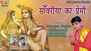साँवरिया का प्रेमी | Sanwariya Ka Premi | Shyam Bhajan | by Mangat Gujjar | Lyrical