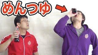 【事故】コーラの中身めんつゆに変えたのに一気飲みされるドッキリ thumbnail