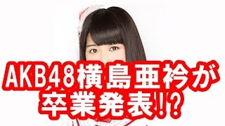 チャンネル登録お願いしますhttps://www.youtube.com/channel/UCPafvKsqAU0dnIRZ_ICIYIA?sub_confirmation=1 AKB48チームBの横島亜衿がグループを卒業する。