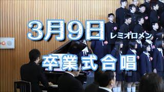 平成25年3月15日 卒業式.