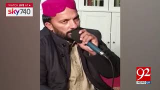 Eid Milad un-Nabi ceremony start in Tamir Millat Masjid Birmingham | 18 Nov 2018 | 92NewsHDUK