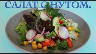 Салат из свежих овощей с добавлением гороха нут.