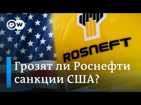 В чем Лукашенко обвинил Москву и грозят ли 'Роснефти' санкции в США. DW Новости (06.02.2020)