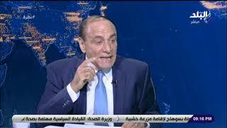 سمير فرج: إسرائيل العدو الرئيسى لنا.. وترامب يدعم نتنياهو بشدة