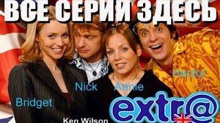 Смотреть сериал extra english