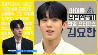[X1김요한] 아이돌취업성공, 김요한으로 배우는 면접 팁ㅋㅋㅋㅋ (Feat. 프듀 3번의 면접) (Job Interview Tips from Yohan)