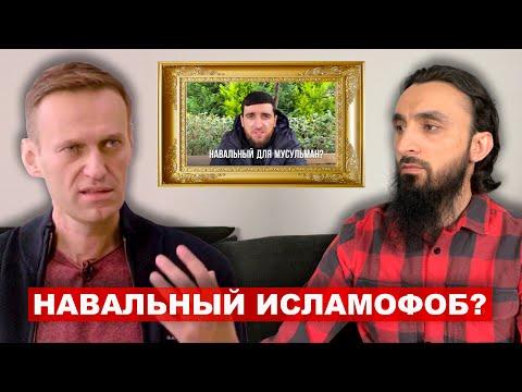 Навальный исламофоб?