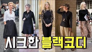 블랙화이트 /중년패션코디/ 컬러매치스타일링의 옷 잘입는법 여자 /스타일링 여자 블랙코디