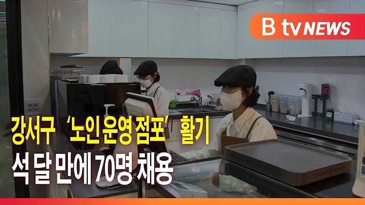 강서구 '노인 운영 점포' 활기...석 달 만에 70명 채용_SK broadband 서울뉴스