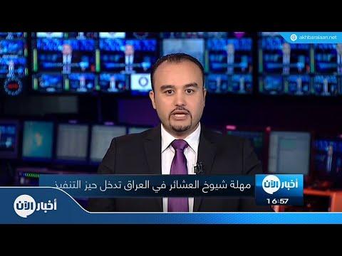 ترقب في العراق.. مهلة شيوخ العشائر تدخل حيز التنفيذ  - نشر قبل 3 ساعة