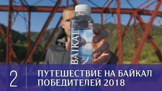 Путешествие на Байкал победителей программы глубинной байкальской воды BA KAL430