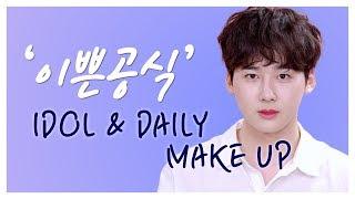 [함쌤' S 이쁜공식 시즌 2] 남자 데일리&요즘 아이돌 메이크업!!!