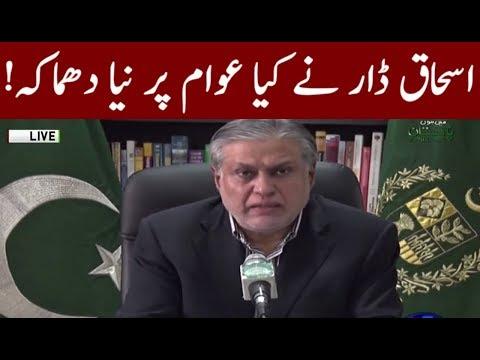 Ishaq Dar Announced Petroleum Pricing In Media Talk | 5 August 2017