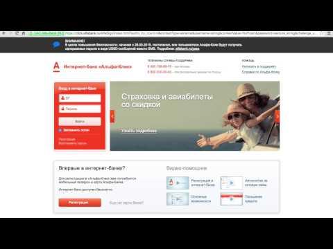 Вход в личный кабинет «Альфа-банк Онлайн»