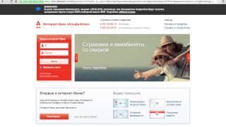 видео Онлайн банк альфа банк вход