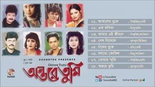 Ontore Tumi - Kumar Bishwajit, Doly Sayantoni Shakila Zafar & Others