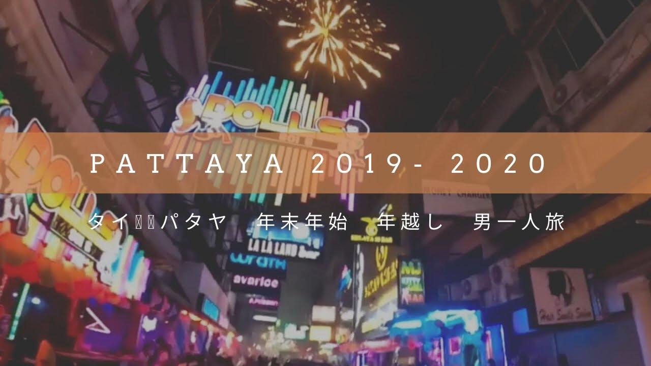 タイ旅行記 パタヤ  2019-2020 年越し1人旅☆パタヤを大満喫 #パタヤ #タイ旅行 #バンコク #セントレア Thailand Trip Pattaya #GoProMax
