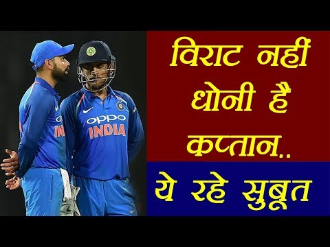 India vs Australia : MS Dhoni is the real Captain not Virat Kohli, here's Proof | वनइंडिया हिंदी