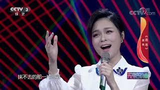 《天天把歌唱》 20191128| CCTV综艺
