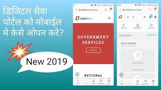 How to Open CSC Portal In Mobile Browser Digitalsevaportal.csc.gov.in डिजिटल सेवा पोर्टल को मोबाइल