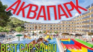 Мини аквапарк в отеле BEST CAP SALOU