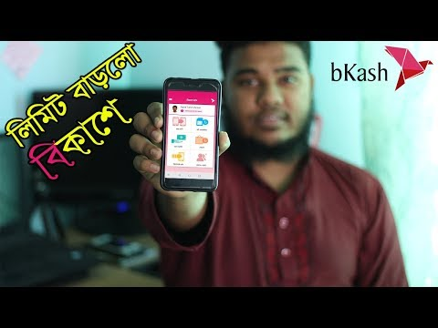 Bkash Limit Update | লেনদেনের লিমিট বাড়ালো বিকাশ | Bkash Cash Out/send money limit update 2019