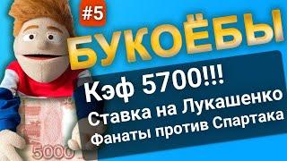 БУКОЕБЫ №5. Народные ставки. Подкаст Ставчика. КЭФ 5700, ставка на Лукашенко, фанат против Спартака.