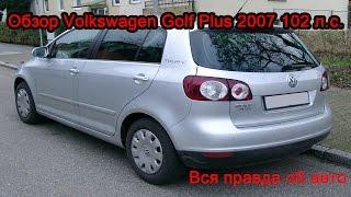 Обзор Volkswagen Golf Plus 2007 102 л.с.